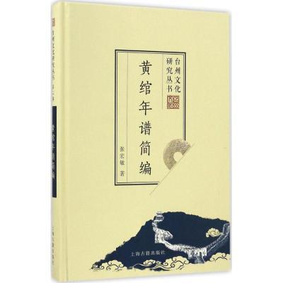 正版 黄绾年谱简编 张宏敏 著 上海古籍出版社 9787532581917 书籍
