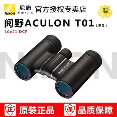 Nikon/尼康 閱野ACULON T01 10×21雙筒望遠鏡 高清高倍演唱會戶外 黑色