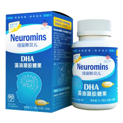 美国纽曼斯贝儿型DHA藻油凝胶糖果 Neuromins儿童型90粒 美国进口海藻油 婴幼儿通用
