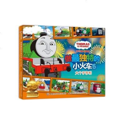 大個子亨利-托馬斯&朋友做 獨特的小火車(5) 【新華書店正版書籍】