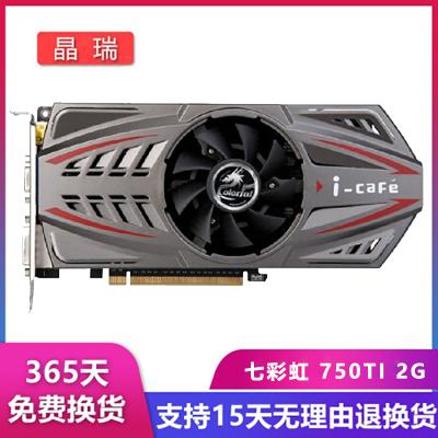 【二手9成新】七彩虹 GTX 750TI 2G 台式电脑主机 吃鸡LOL游戏显卡 办公设计七彩虹 GTX 750TI
