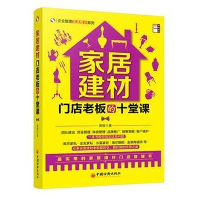 全新正版 (企业管理实战培训系列)家居建材门店老板的十堂课