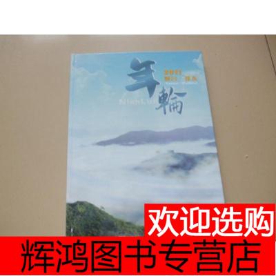 年轮2011烟台排水【画册】