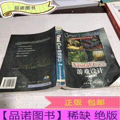 正版九成新Visual c+ +网络游戏建模与实现·计算机游戏设计与开发系列丛书