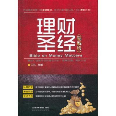 正版 理財:圖解版 王陳 中國鐵道出版社中國鐵道出版社王陳 編著