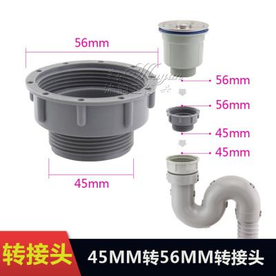 廚房水下水配件 拖把池下水管 單洗菜盆排水管加長1.5m2米3米 外56mm轉45mm轉接頭