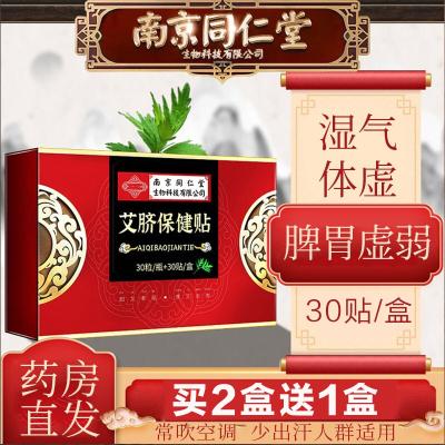 南京同仁堂肚臍貼30粒 艾草艾灸貼艾臍貼正品可搭祛濕貼三伏去濕氣產品南師艾葉絨家用成人腹部貼