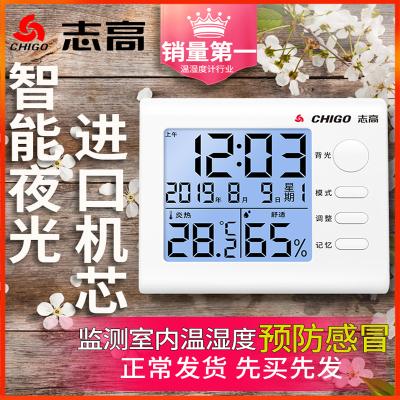 志高(CHIGO)精準溫濕度計室內家用高精度電子溫度計干濕嬰兒房數顯室溫表 【基礎版】無背光//帶日期顯示