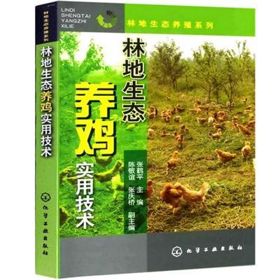 林地生態養雞實用技術 張鶴平 編 著作 專業科技 文軒網