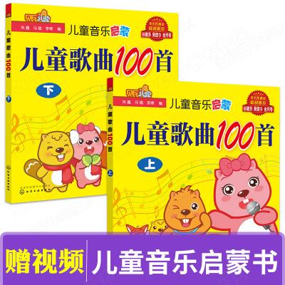 宝宝学儿歌书 0-2-3-5-6岁童谣歌曲100首上下册 婴幼儿童音乐启蒙歌谣书籍 可搭配三百首简谱歌曲 贝瓦300天天
