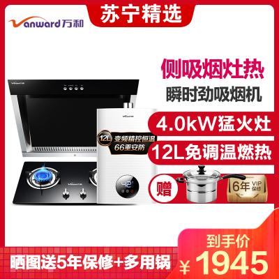 万和(Vanward)侧吸式油烟机燃气灶具燃气热水器烟灶热套餐三件套225T12+J220A+L318XW 天然气