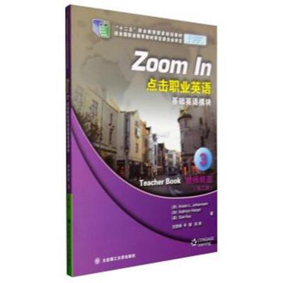 ZOOM IN點擊職業英語基礎英語模塊3:教師頻道(第2版)