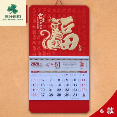【品牌精选】2020年福字吊牌挂历创意鼠年月历中国风家用年历挂墙壁金箔福牌 美舒洁