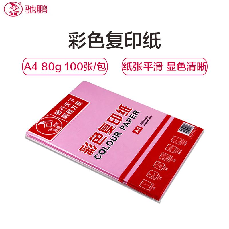 驰鹏A4 80g粉红复印纸 5包装 手工折纸彩色千纸鹤纸 儿童剪纸彩色卡纸 打印纸 复印纸