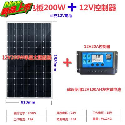 單晶硅太陽能電池板100W200W300W家用光伏發電太陽能板全套帶電池 18V/24V200W光伏板+20A控制器