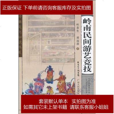 嶺南民間游藝競技 葉春生 /凌遠清 廣東人民出版社 9787218066370