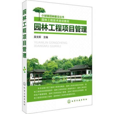 園林工程項目管理