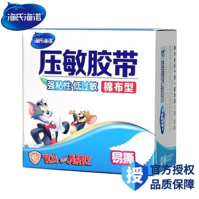 海氏海諾 2.5cm單卷裝一次性透氣棉布型壓敏膠帶藥箱常備傷口包扎固定易撕型膠布