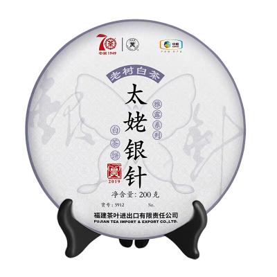 中茶福鼎白茶 蝴蝶牌茶叶 2019年太姥银针5912白毫银针白茶饼 200g/饼
