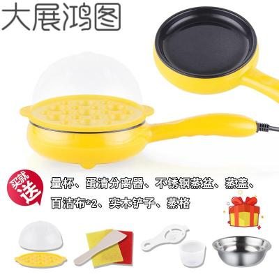煎蛋器煮蛋器蒸蛋器迷你不粘插电煎锅煎蛋机鸡蛋神器抖音自动断电 单层套装(黄色)