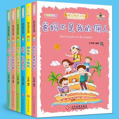 獨立成長閱讀兒童篇 爸媽不是我的傭人 彩圖 注音版 一二年級小學生課外閱讀故事書 小學生校園勵志讀本小說