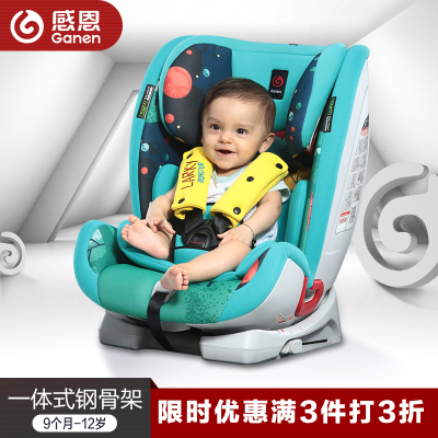 感恩兒童安全座椅 larky系列人馬安全座椅 9個月-12歲