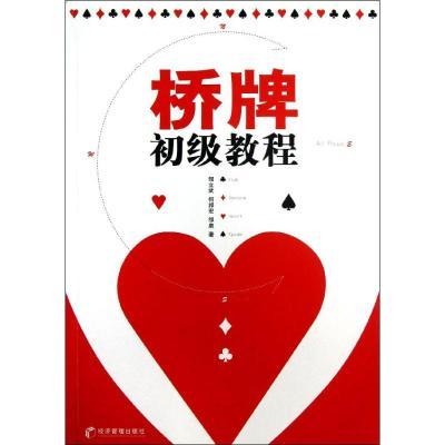 正版 桥牌初级教程 邹立武,何邦宏,邹泉 经济管理出版社 9787509620878 书籍