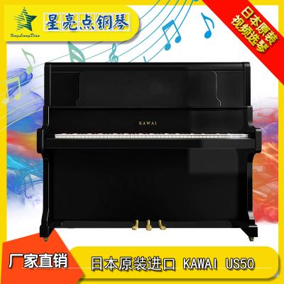 日本原裝進口二手卡瓦依KAWAI鋼琴US50