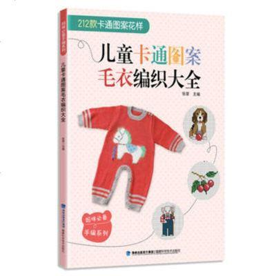 正版现货  儿童卡通图案毛衣编织大全 张翠 9787533552220 福建科技出版社  定价:29.80元