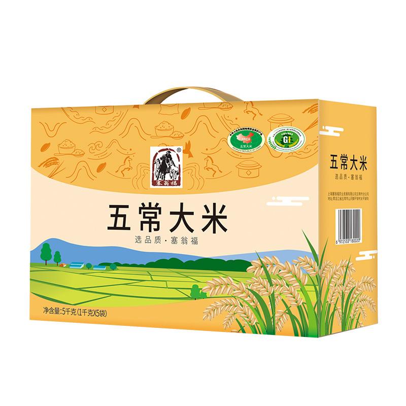 塞翁福5公斤五常大米