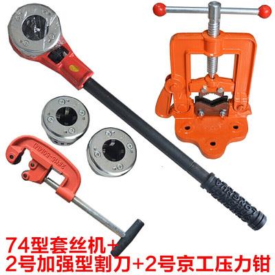 汐巖74型套絲機手動 輕型管子絞板板牙 套絲工具手動套絲機水管 74型套絲機+2號割刀+2號壓力鉗