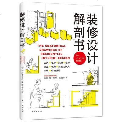 装修设计解剖书 (2018版) 装修设计解剖书