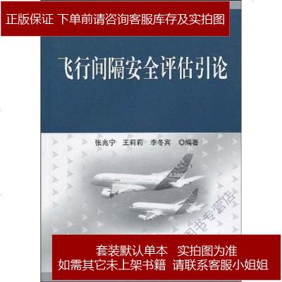 飛行間隔安評估引論 9787030254085