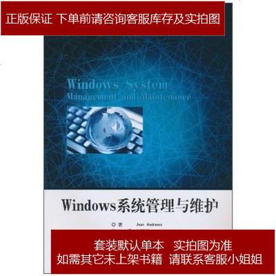 Windows系統管理與維護 9787564035037