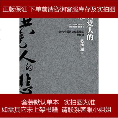 台党人的悲歌 蓝博洲 中信出版社 9787508646770