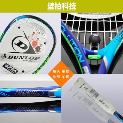 邓禄普Dunlop轻量壁球拍全碳素纤维一体比赛训练壁球球拍专业套装[定制] 773185