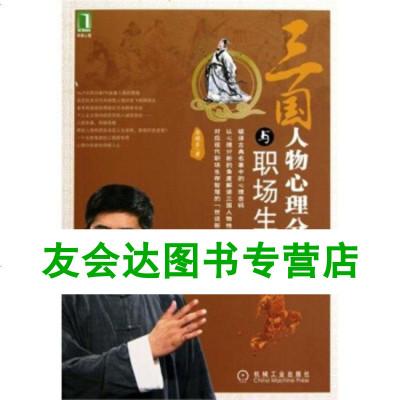 正版 三國人物心理分析與職場生存9787111320036岳曉東,機械工業出版社放心購買