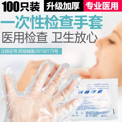 医用手套一次性薄膜塑料透明手套外科妇科上药PE检查手套卫生家用 300只