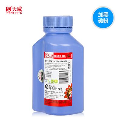 天威碳粉 適用于HP-388A/435A/436A-70克-加黑碳粉-手提版 適用惠普 佳能打印機
