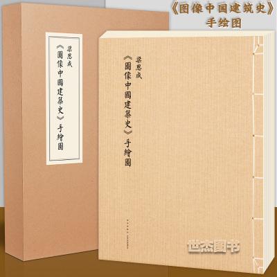 质量保证梁思成《图像中国建筑史》手绘图 正版赠绘图白纸 初次依原件翻拍再版,大开本筒页线装读库中国古代建筑图解设计