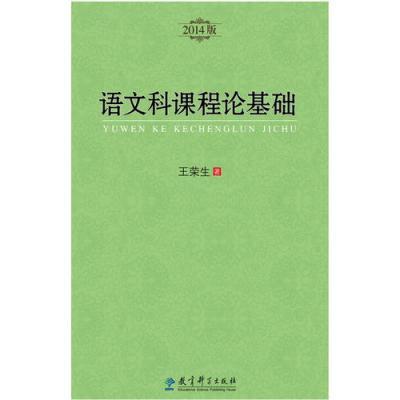 語文科課程論基礎
