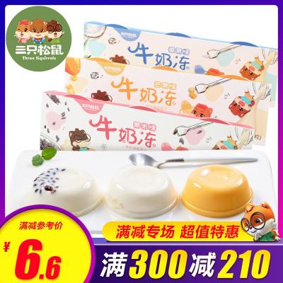 【三只松鼠_牛奶凍210g】辦公室休閑零食Q彈黑米味布丁果凍三連杯