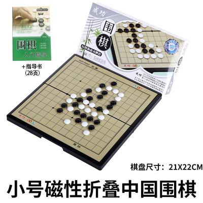闪电客磁石磁性围棋折叠棋盘学生教学棋成人儿童游戏棋五子棋两用棋 小号磁性围棋(120颗黑白子)+指导书