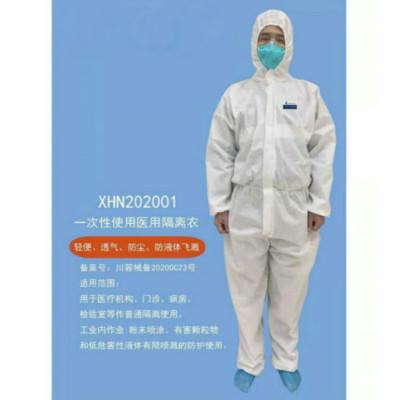 一次性使用醫用隔離衣 XHN202001,100件起訂