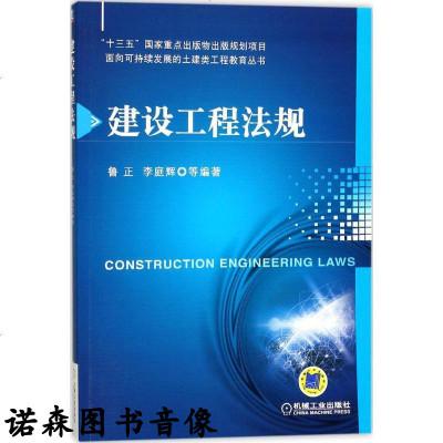 建設工程法規/魯正 編者:魯正//李庭輝 大理科建筑 機械工業出版社 新華書店正版書籍 書排行榜
