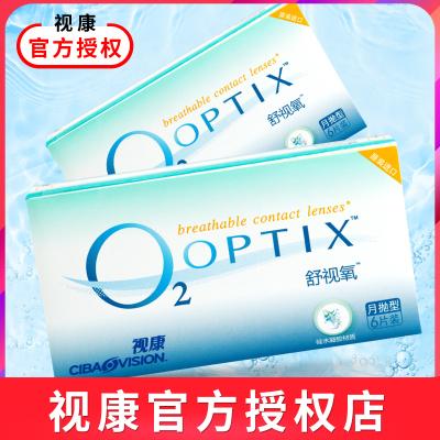 【買2盒送3禮】視康舒適氧6片裝 愛爾康隱形眼鏡硅水凝膠視康舒視氧愛爾康月拋