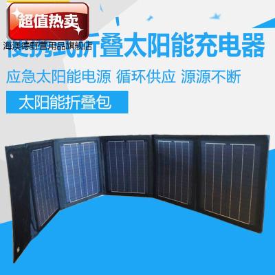 40W60W80W100W太阳能折叠包太阳能电板光伏板电池板可充12V电池 100W