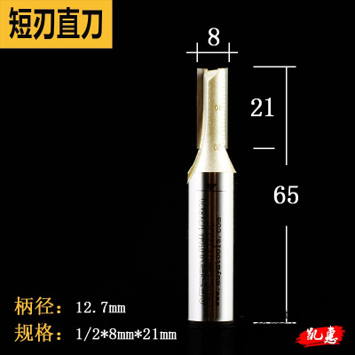 木工刀具修邊機刀頭刻機公制雙刃開切割開料銑刀 深棕色短刃1/2*8*21