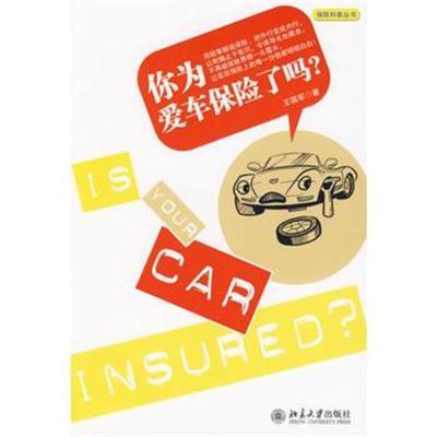 全新正版 你为爱车保险了吗