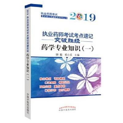 正版书籍 执业药师考点速记突破胜经 药学专业知识 一 9787513253390 中